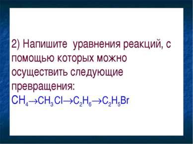 2) Напишите уравнения реакций, с помощью которых можно осуществить следующие ...