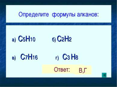 Определите формулы алканов: а) C5H10 б) C2H2 в) C7H16 г) C3 H8 Ответ: В,Г