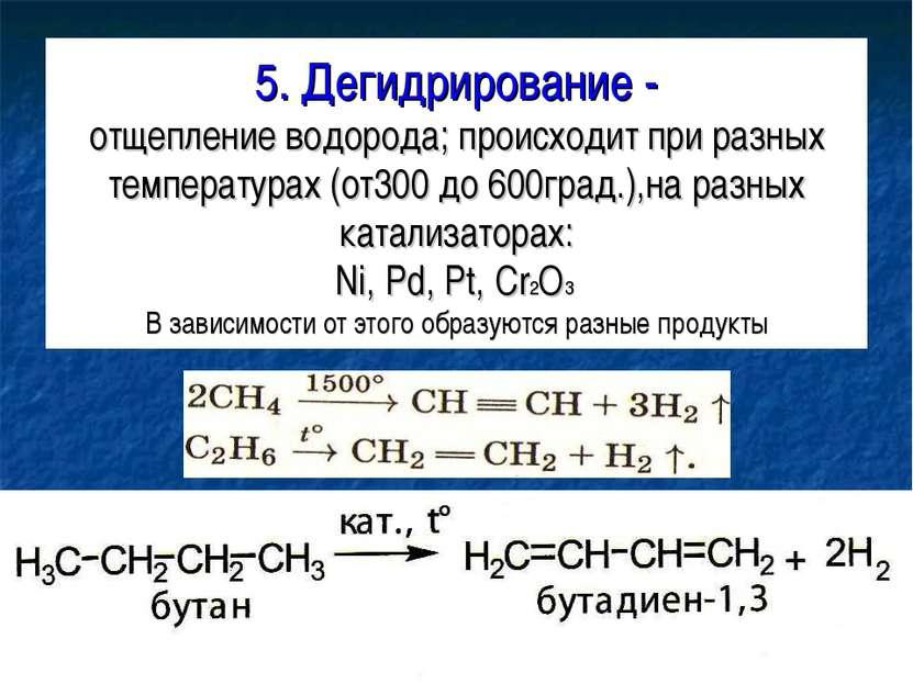 5. Дегидрирование - отщепление водорода; происходит при разных температурах (...