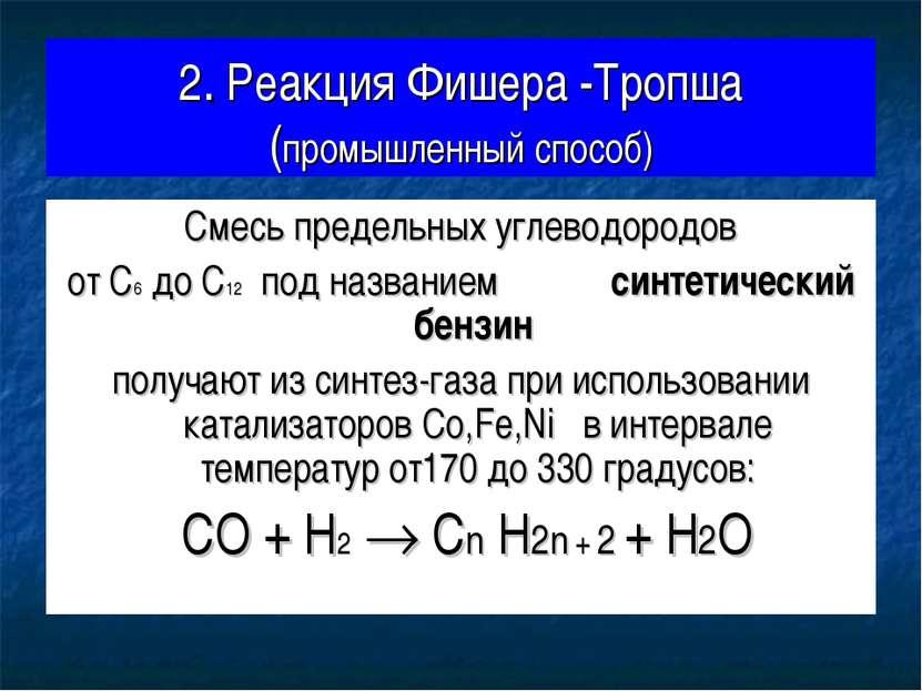 2. Реакция Фишера -Тропша (промышленный способ) Смесь предельных углеводородо...