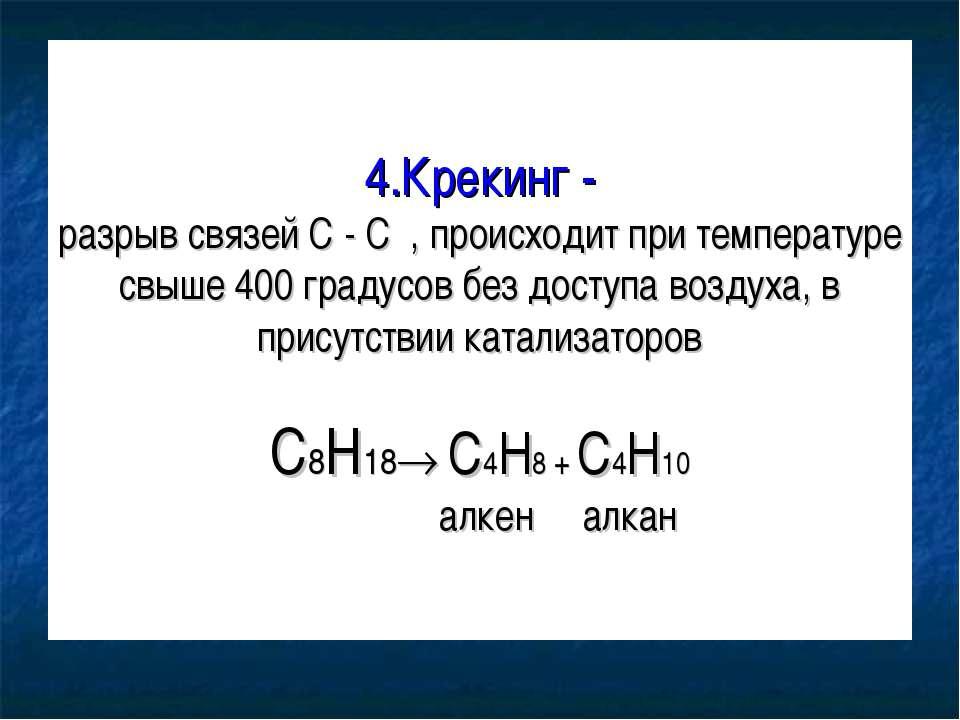 4.Крекинг - разрыв связей С - С , происходит при температуре свыше 400 градус...