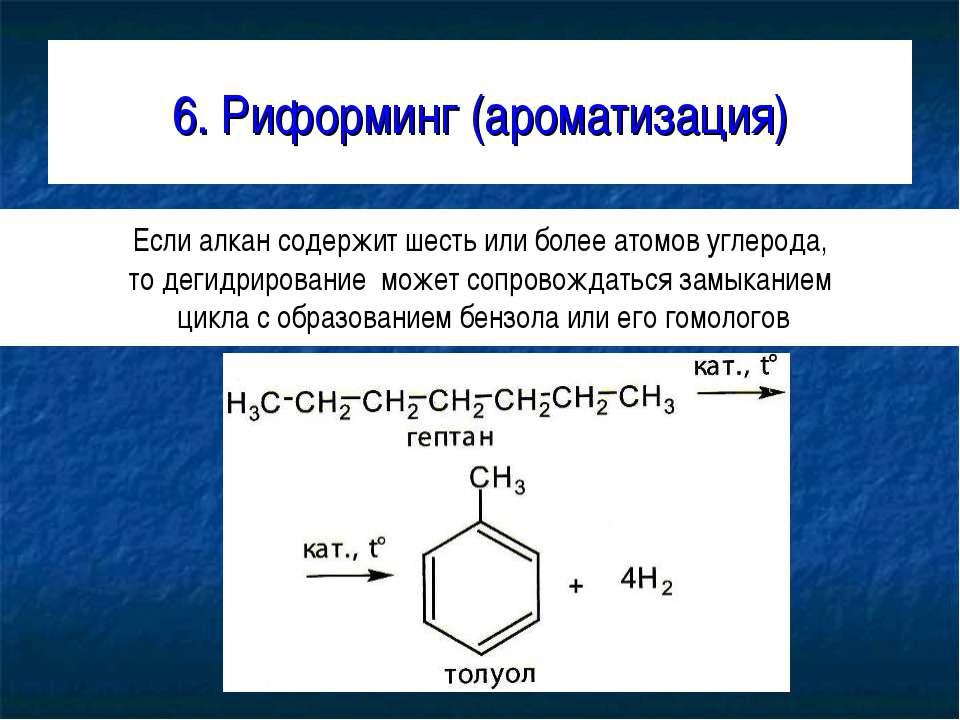6. Риформинг (ароматизация) Если алкан содержит шесть или более атомов углеро...