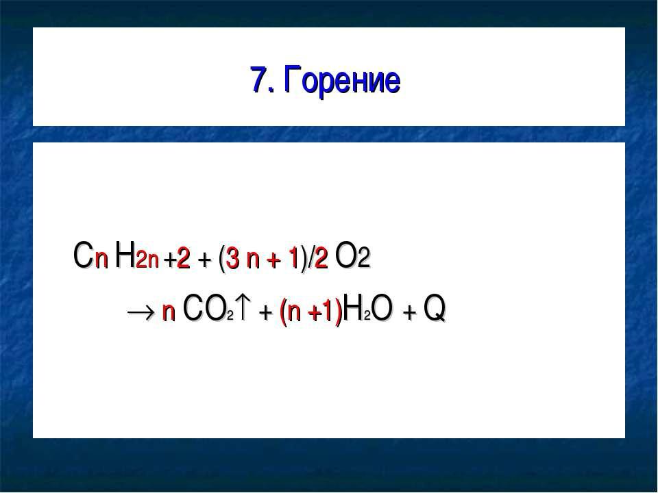 7. Горение Cn H2n +2 + (3 n + 1)/2 O2 n CO2 + (n +1)H2O + Q