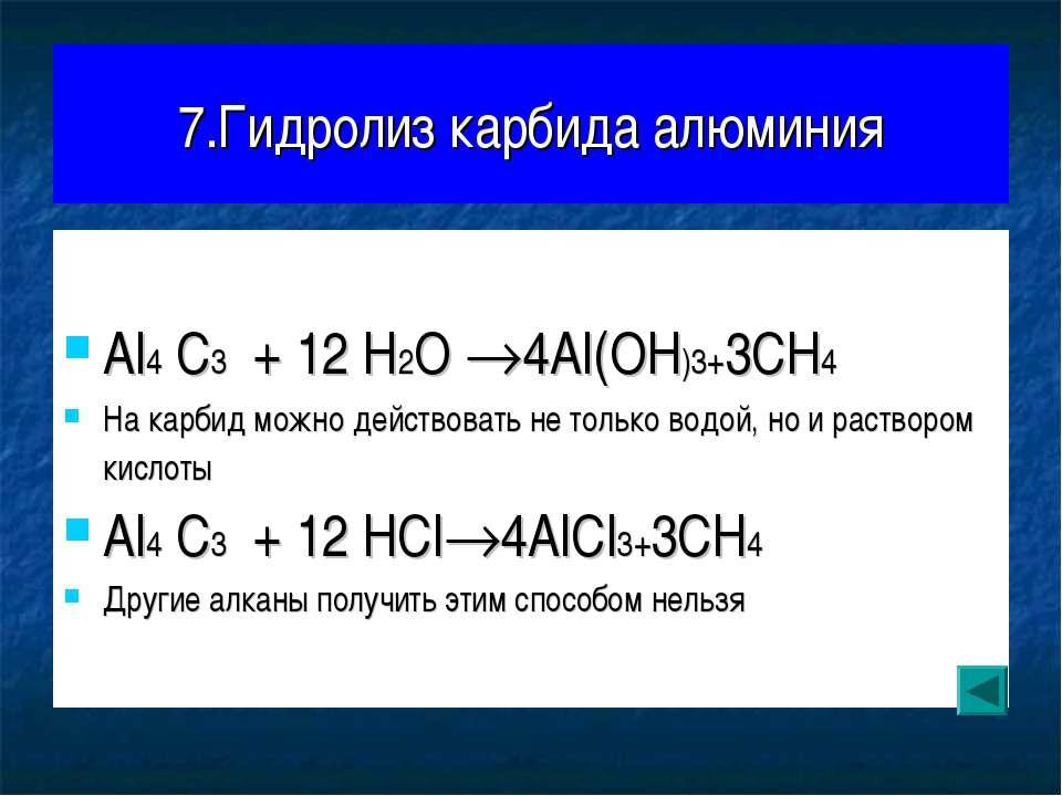 7.Гидролиз карбида алюминия Al4 C3 + 12 H2O 4Al(OH)3+3CH4 На карбид можно дей...