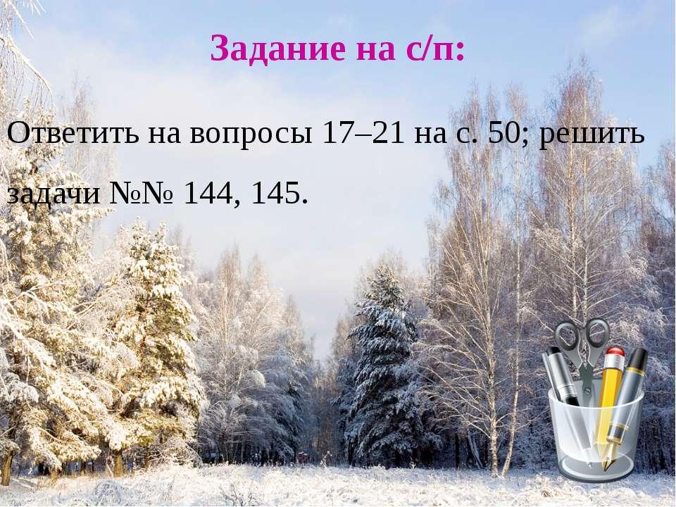 Задание на с/п: Ответить на вопросы 17–21 на с. 50; решить задачи №№ 144, 145.