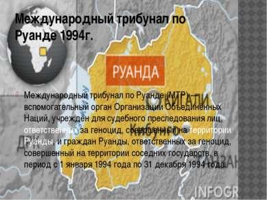 Международный трибунал по Руанде 1994г. Международный трибунал по Руанде (МТР...