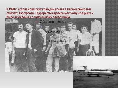 в 1990 г. группа советских граждан угнала в Карачи рейсовый самолет Аэрофлота...
