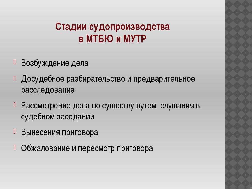 Стадии судопроизводства в МТБЮ и МУТР Возбуждение дела Досудебное разбиратель...