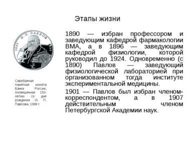 Этапы жизни 1890 — избран профессором и заведующим кафедрой фармакологии ВМА,...
