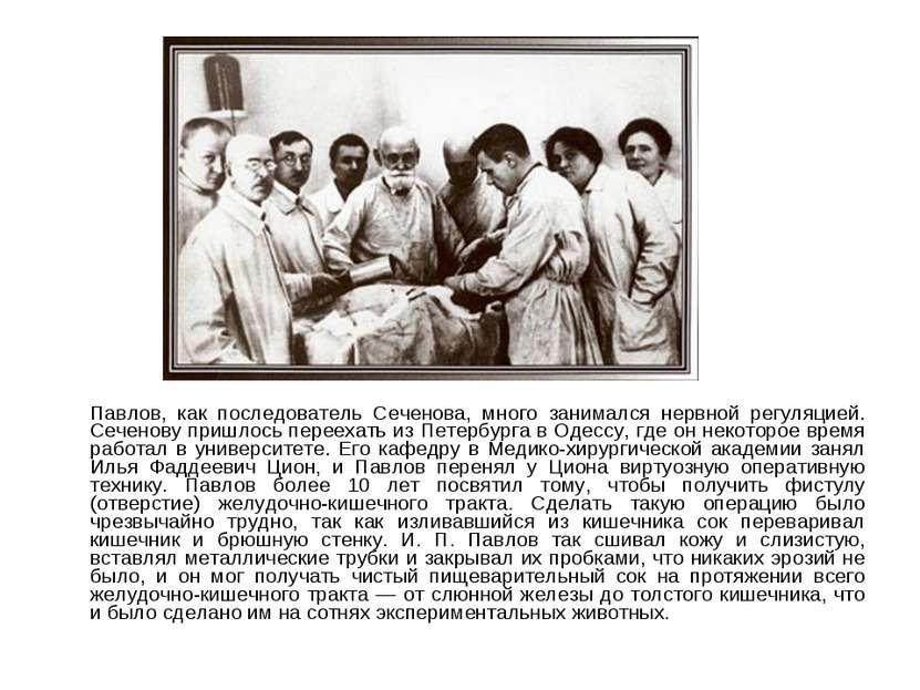 Павлов, как последователь Сеченова, много занимался нервной регуляцией. Сечен...