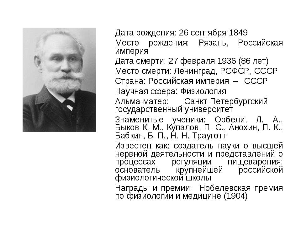 Дата рождения: 26 сентября 1849 Место рождения: Рязань, Российская империя Да...
