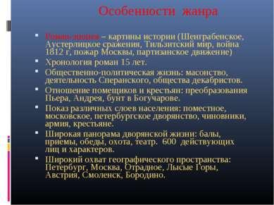 Особенности жанра Роман-эпопея – картины истории (Шенграбенское, Аустерлицкое...