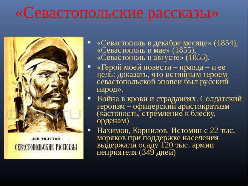 «Севастопольские рассказы» «Севастополь в декабре месяце» (1854), «Севастопол...