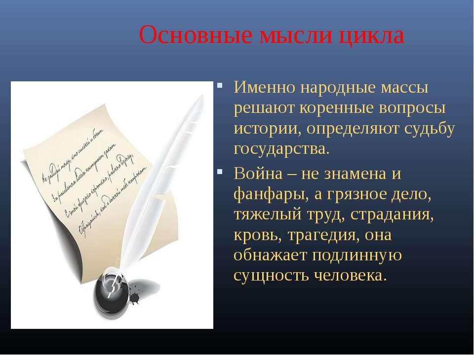 Основные мысли цикла Именно народные массы решают коренные вопросы истории, о...