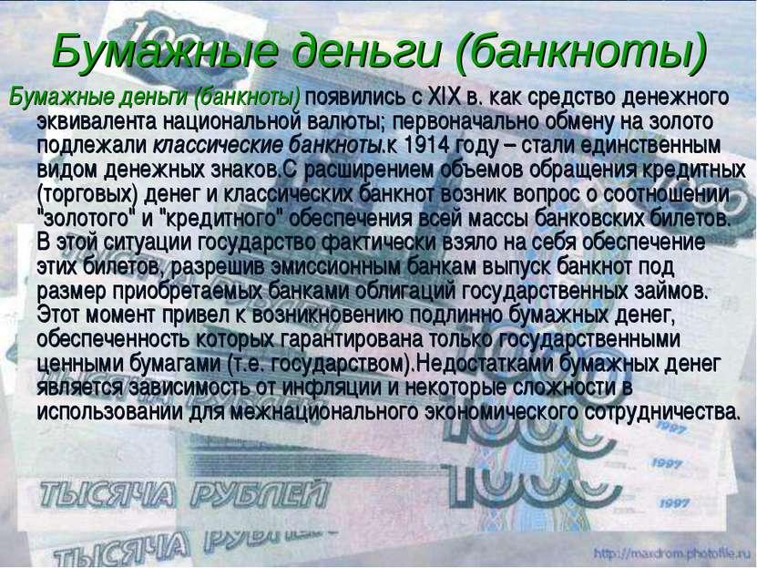 Бумажные деньги (банкноты) Бумажные деньги (банкноты) появились с ХIХ в. как ...