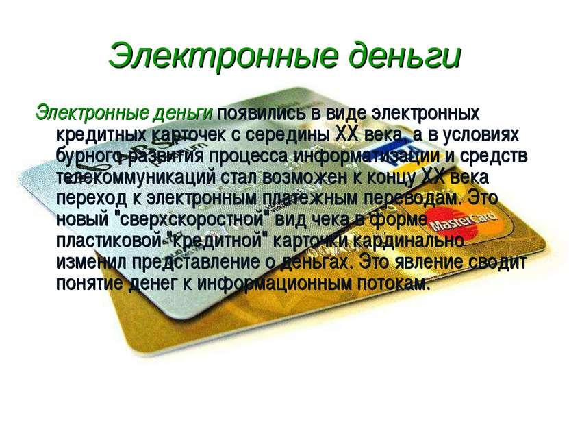 Электронные деньги Электронные деньги появились в виде электронных кредитных ...