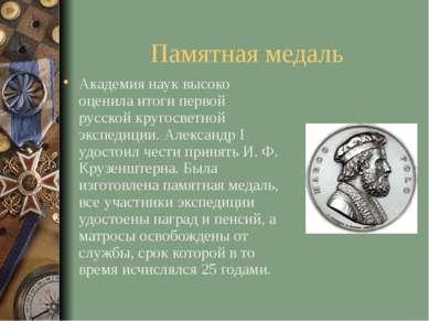 Памятная медаль Академия наук высоко оценила итоги первой русской кругосветно...