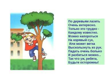 По деревьям лазить Очень интересно. Только это трудно - Каждому известно. Мож...