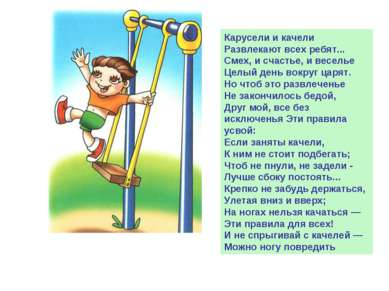 Карусели и качели Развлекают всех ребят... Смех, и счастье, и веселье Целый д...