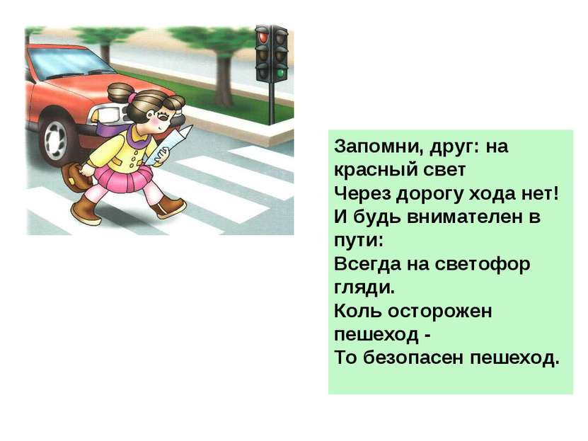Запомни, друг: на красный свет Через дорогу хода нет! И будь внимателен в пут...