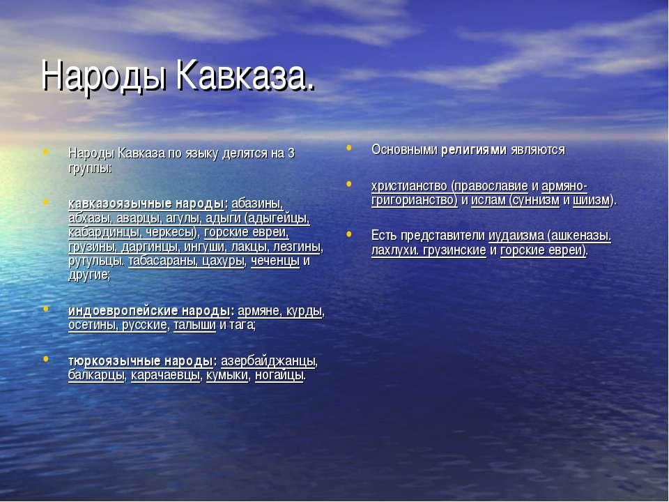 Народы Кавказа. Народы Кавказа по языку делятся на 3 группы: кавказоязычные н...