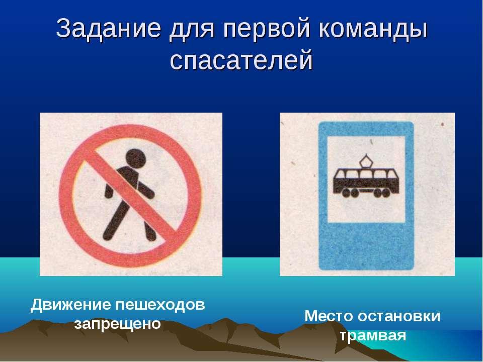 Задание для первой команды спасателей Движение пешеходов запрещено Место оста...