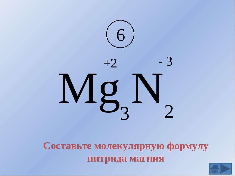 Бинарные вещества состоят из атомов двух элементов. Атом элемента, стоящего в...