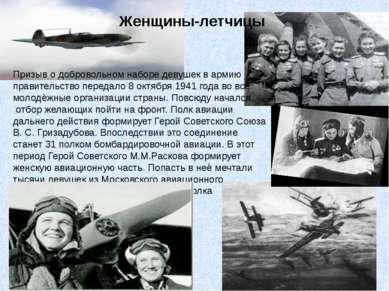 Призыв о добровольном наборе девушек в армию правительство передало 8 октября...