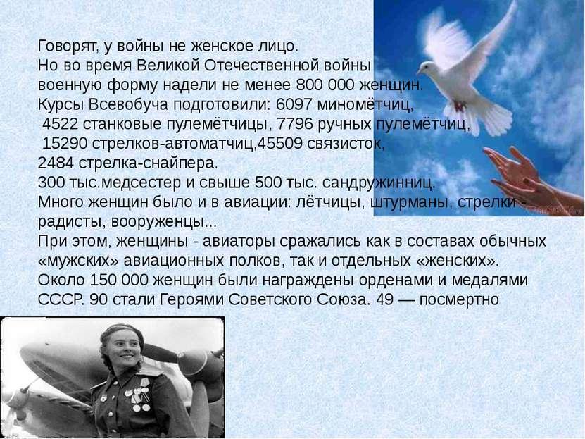 Говорят, у войны не женское лицо. Но во время Великой Отечественной войны вое...
