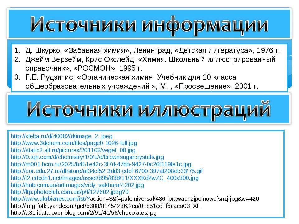 Д. Шкурко, «Забавная химия», Ленинград, «Детская литература», 1976 г. Джейм В...