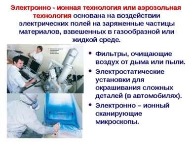 Электронно - ионная технология или аэрозольная технология основана на воздейс...