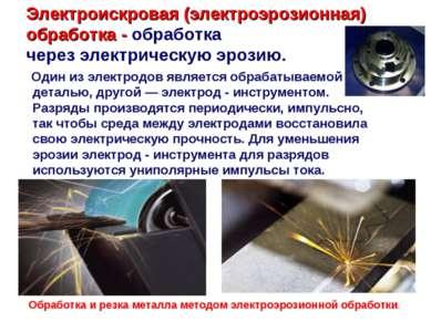 Электроискровая (электроэрозионная) обработка- обработка черезэлектрическую...