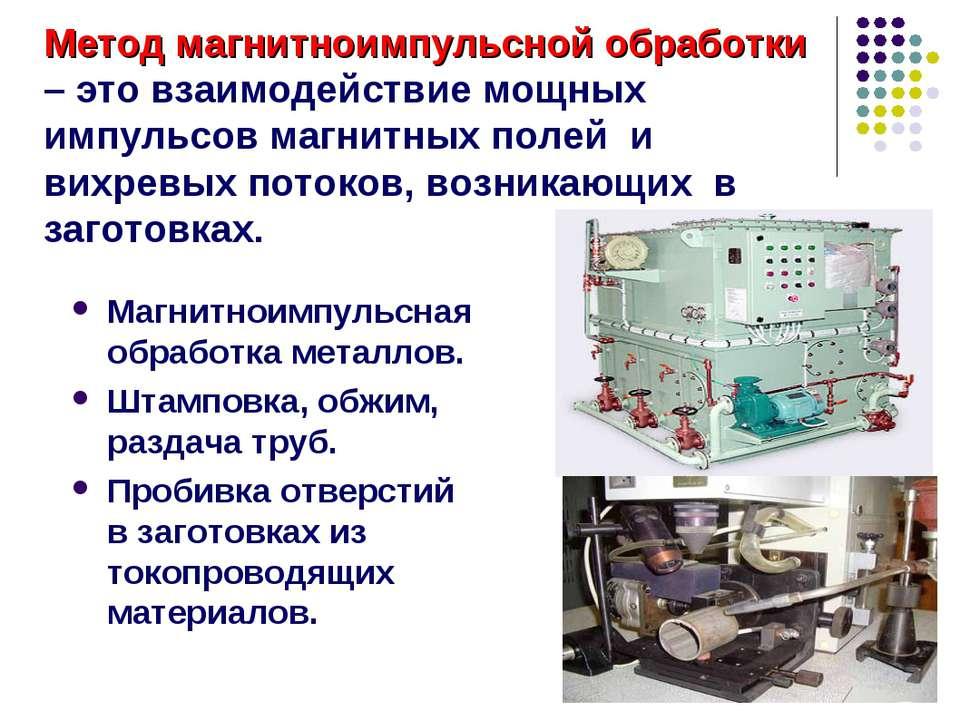Метод магнитноимпульсной обработки – это взаимодействие мощных импульсов магн...