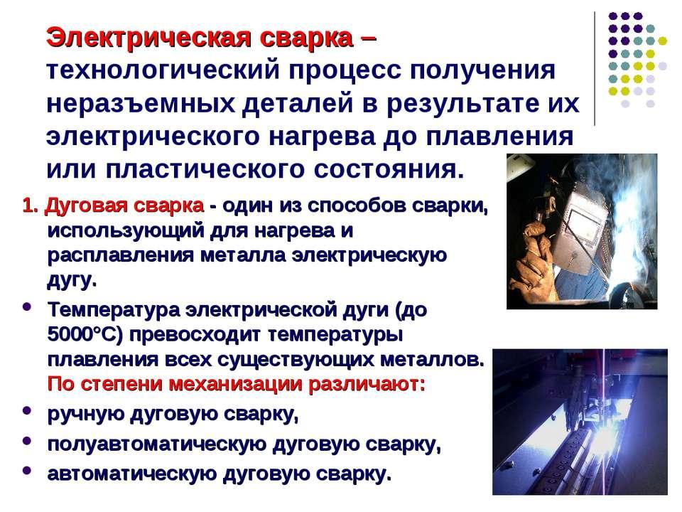 Электрическая сварка – технологический процесс получения неразъемных деталей ...