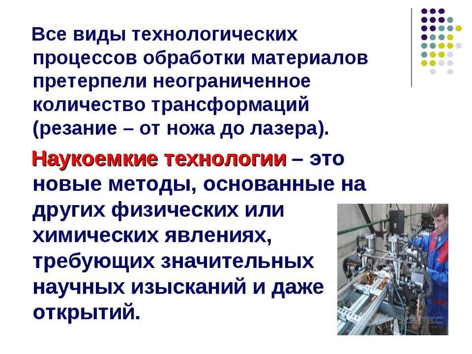 Все виды технологических процессов обработки материалов претерпели неограниче...