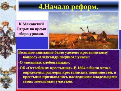 4.Начало реформ. Большое внимание было уделено крестьянскому вопросу-Александ...