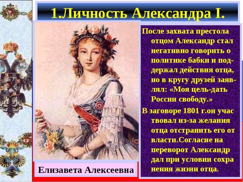 1.Личность Александра I. После захвата престола отцом Александр стал негативн...