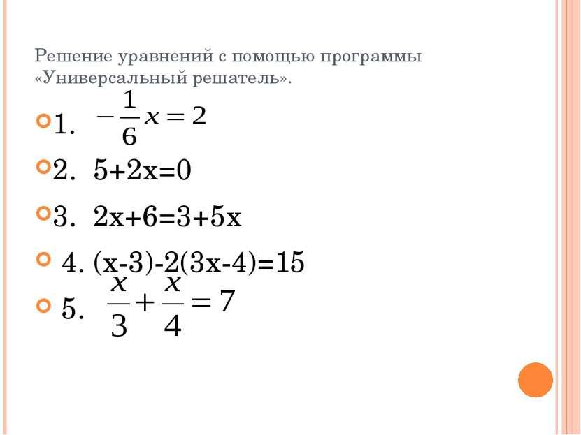 Решение уравнений с помощью программы «Универсальный решатель». 1. 2. 5+2х=0 ...