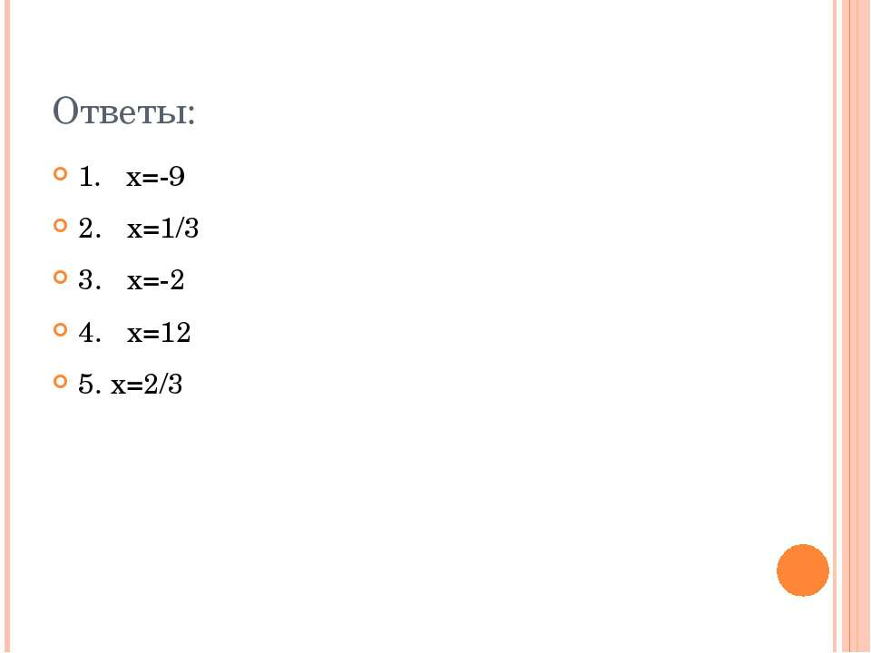 Ответы: 1. х=-9 2. х=1/3 3. х=-2 4. х=12 5. х=2/3