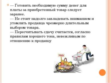 — Готовить необходимую сумму денег для платы за приобретенный товар следует з...