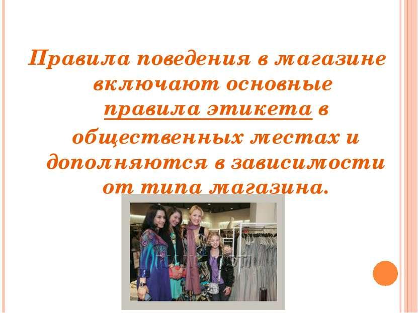 Правила поведения в магазине включают основные правила этикета в общественных...