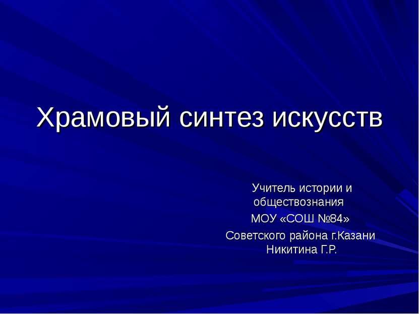 Храмовый синтез искусств Учитель истории и обществознания МОУ «СОШ №84» Совет...