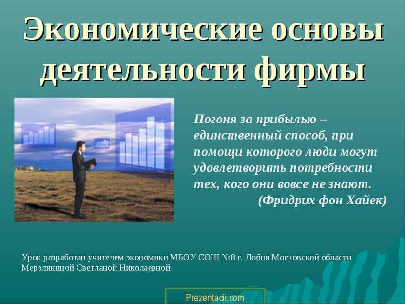 Экономические основы деятельности фирмы Погоня за прибылью – единственный спо...