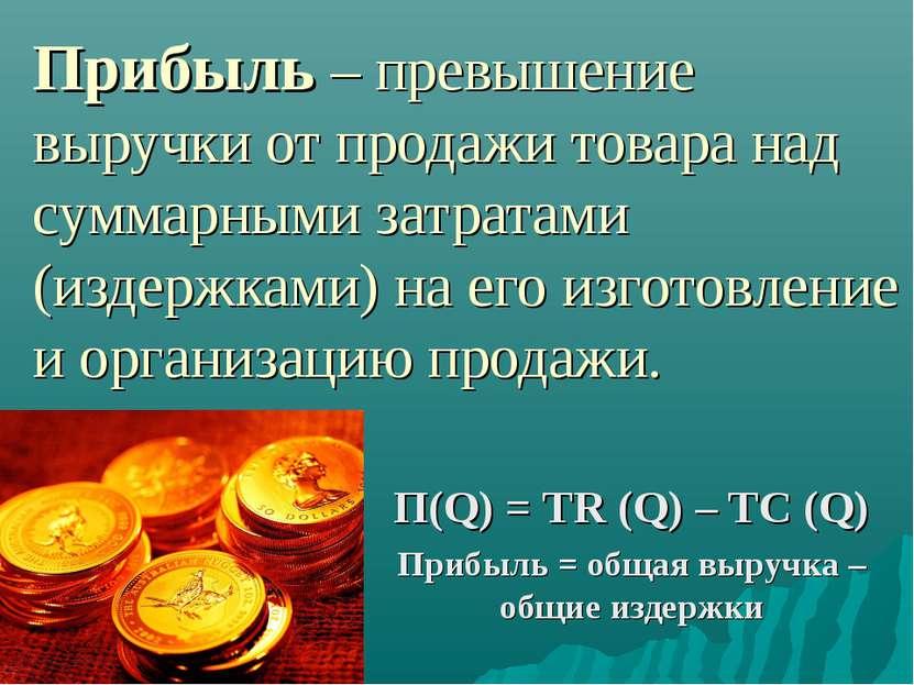Прибыль – превышение выручки от продажи товара над суммарными затратами (изде...
