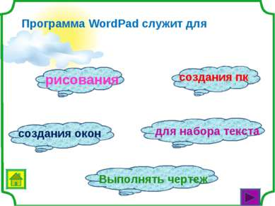 Программа WordPad служит для