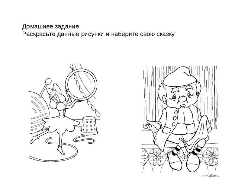 Домашнее задание Раскрасьте данные рисунки и наберите свою сказку