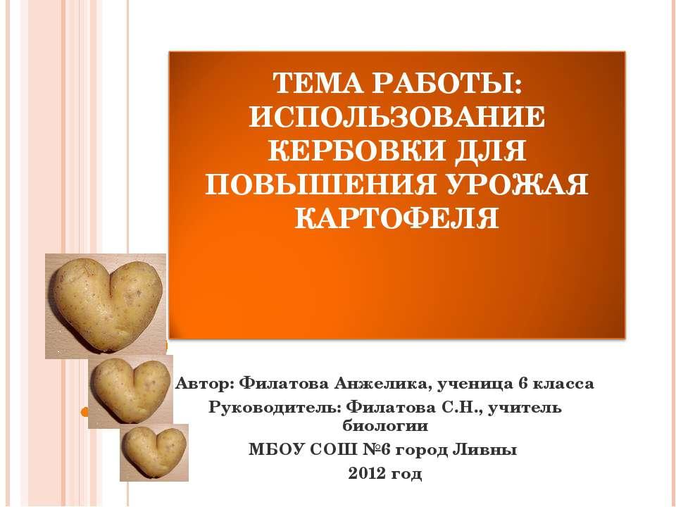 Автор: Филатова Анжелика, ученица 6 класса Руководитель: Филатова С.Н., учите...