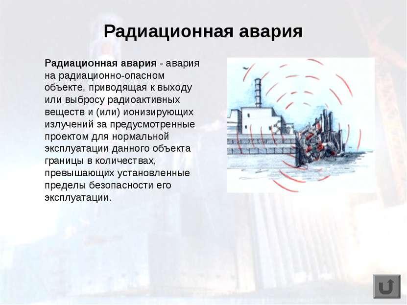 Радиационная авария - авария на радиационно-опасном объекте, приводящая к вых...
