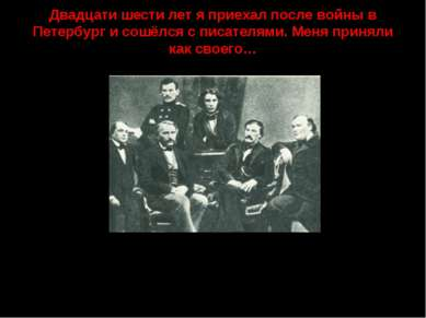 Двадцати шести лет я приехал после войны в Петербург и сошёлся с писателями. ...