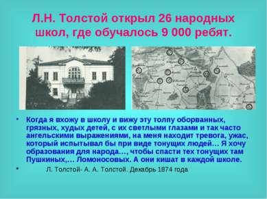 Л.Н. Толстой открыл 26 народных школ, где обучалось 9 000 ребят. Когда я вхож...
